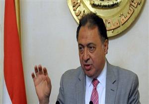 """وزير الصحة يزور بورسعيد لمتابعة تنفيذ """"التأمين الصحي"""".. اليوم"""