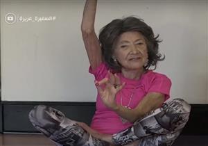 أقدم مدربة يوغا عمرها قرن الا ربع- فيديو
