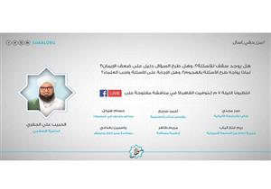 """""""سؤال"""".. مبادرة إسلامية بمشاركة الحبيب علي الجفري"""