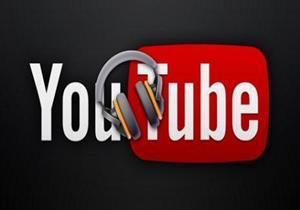 قريبا.. يوتيوب يطلق خدمة بث موسيقي مدفوعة