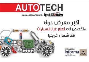 """قبيل انطلاقه.. ماذا يقدم معرض """"أوتوتك"""" الدولي لقطاع السيارات"""
