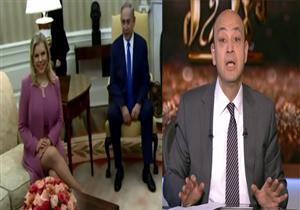 تعليق كوميدي من عمرو أديب على ملابس زوجة نتنياهو - فيديو