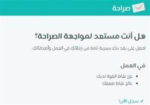 """مذيعة دريم تعرض أخطر رسائل تطبيق """"صراحة"""" وتطالب مباحث الانترنت بالتدخل"""