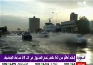 """كتاب سعوديون يناقشون أسباب """"الإخفاق"""" في مواجهة السيول"""