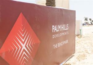 بالم هيلز تحقق 470 مليون جنيه مبيعات من مشروعين جديدين خلال شهرين