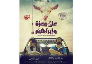 """""""علي معزة وإبراهيم""""  يتنافس مع 7 أفلام في عروض """"كان"""" للناشئين"""