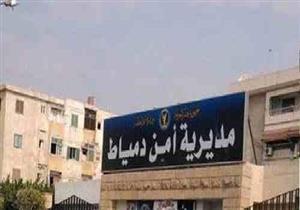 ضبط لحوم فاسدة وسجائر مجهولة المصدر في حملة تموينية بدمياط