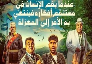 بالفيديو.. البرومو الأول لأطول اسم فيلم في تاريخ السينما المصرية