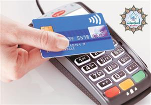 """حكم التعامل بـ """"الفيزا"""" أو الـ Credit card ودفع الفوائد عليها؟"""