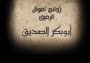 """روائع أقوال الصديق """"أبو بكر الصديق"""" رضي الله عنه"""