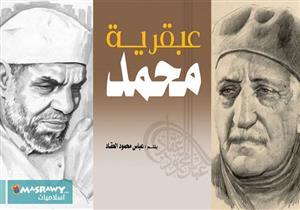 لماذا وقع خلاف بين الشيخ الشعراوي والعقاد حول كتابه له عن النبي؟!