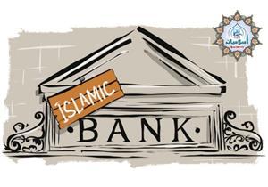 هل وجود البنوك الإسلامية يمنع التعامل مع البنوك الأخرى؟