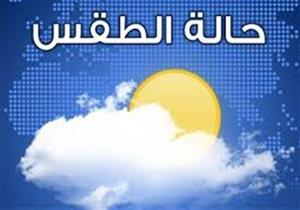 """الأرصاد: طقس السبت """"حار"""" على أغلب الأنحاء.. والعظمى بالقاهرة 36"""
