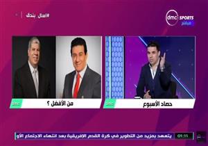 خالد الغندور يختار الأفضل بين أحمد شوبير ومدحت شلبي