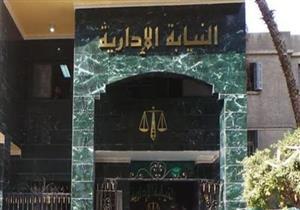 حجز الطعن على حكم بطلان تعيينات النيابة الإدارية بوظيفة كاتب رابع لـ 28مارس