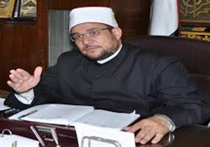 وزير الأوقاف يفتتح المنتدى الثقافي للمجلس الأعلى للشئون الإسلامية