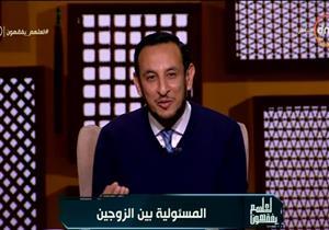 الشيخ رمضان عبدالمعز: الشرع لم يأمر الزوجة بخدمة زوجها
