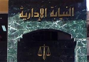 النيابة الإدارية: إيقاف مدير مديرية الصحة و3 مسئولين آخرين بسوهاج
