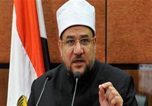 وزير الأوقاف يتسبب في تأخير بث شعائر الجمعة الأخيرة من رمضان