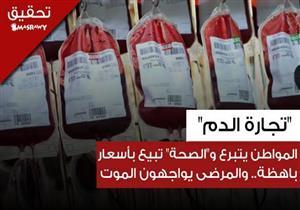 بعد ارتفاع سعره إلى 450 جنيها..مصراوي يرصد معاناة المواطنين في البحث عن كيس دم