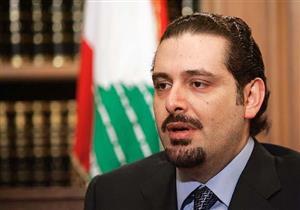 الحريري يؤكد وقوف لبنان إلى جانب السعودية في مواجهة الارهاب