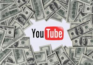 """كيف يجعلك """"يوتيوب"""" مليونيرًا؟"""