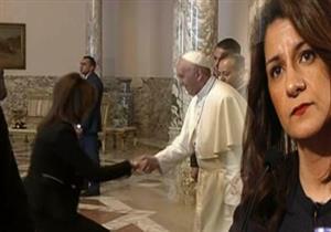 نبيلة مكرم تكشف سبب انحنائها لتحية بابا الفاتيكان