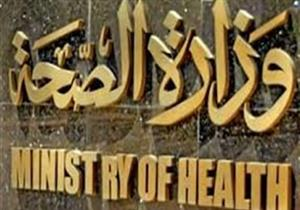 الصحة تطلق موقعها الإلكتروني لتيسير وصول المواطن للخدمات الطبية