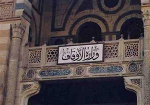الأوقاف تعتزم افتتاح المركز العالمي للثقافة الإسلامية بشرم الشيخ