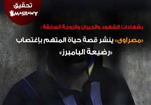 """""""مصراوي"""" ينشر قصة حياة المتهم باغتصاب """"رضيعة البامبرز"""" (تحقيق)"""