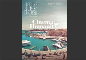 """""""سينما من أجل الإنسانية"""".. شعار """"الجونة السينمائي"""" في دورته الأولى- صور"""