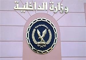 الداخلية: ضبط 70 قضية مخدرات وتنفيذ 29 ألف حكم قضائي