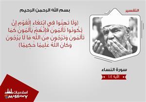 خواطر الشعراوي.. كيفية الدفاع عن الإسلام وحكم المدعين عيله
