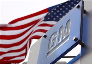 جنرال موتورز تعلن عن وقف بيع سياراتها في هذه الدول