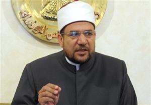 وزير الأوقاف يدين حادث المنيا ويؤكد: يستهدف الوحدة الوطنية