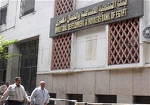 بنك التنمية لصناعية يرفع الفائدة 2% على شهادتين ادخاريتين