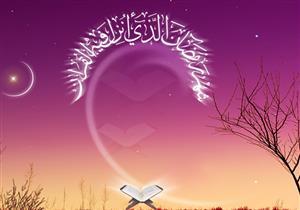رمضان والقرآن قرينان لا يفترقان