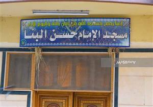 """بالصور.. إزالة لافتة مسجد """"حسن البنا"""" في البحيرة"""