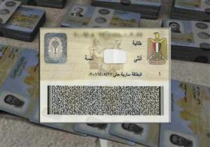 استحداث خانة جديدة ببطاقة الرقم القومي - فيديو