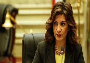 وزيرة الهجرة تعلن انتهاء أزمة