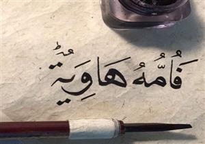 """مفاهيم قرآنية يخطئ البعض تفسيرها: """"فأمه هاوية""""!"""
