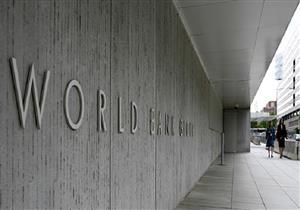 البنك الدولي يتوقع ارتفاع النمو في مصر إلى 5.3% في 2019