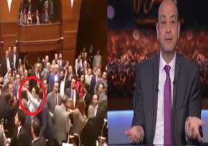 تعليق ساخر من عمرو أديب على واقعة اعتداء هيثم الحريري على نائبة برلمانية