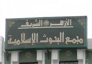 """""""البحوث الإسلامية"""" ينظم دورة تدريبية لتأهيل الأئمة والوعاظ الوافدين"""