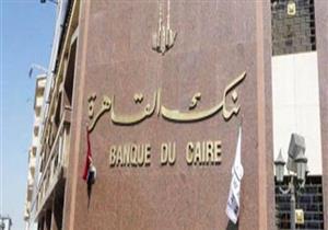 """150 مليون جنيه من """"تنمية المشروعات"""" للإقراض متناهي الصغر عبر بنك القاهرة"""