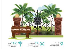 في دبي.. إنشاء أول حديقة خيرية في العالم للوقف الجماعي