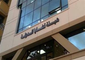 مفوضي الدولة: الأعمال التشريعية التي يمارسها مجلس النواب لا تخضع لرقابة القضاء