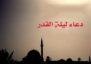 ما هو الدعاء الذي أوصى به النبي في ليلة القدر؟