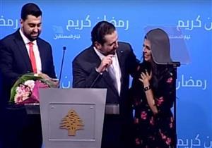 بالفيديو- رئيس وزراء لبنان يفاجئ فتاة بعرض زواج أثناء حفل إفطار