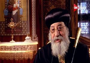 البابا تواضروس: السيسي أخذ بثأر مصر بضربه لداعش ليبيا